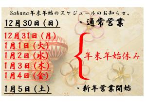 Sakura年末年始のスケジュ-ルだよっ!!