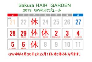 SakuraGWの休みのお知らせ。