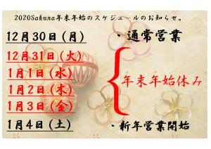 Sakura HAIR GARDEN 年末年始のお知らせ。