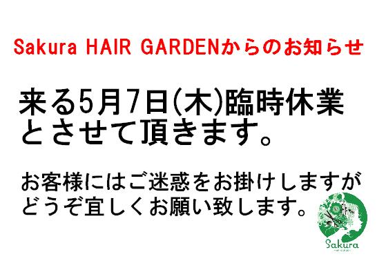 Sakuraからのお知らせです。